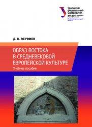 Возчиков Д.В. Образ Востока в средневековой европейской культуре