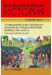 Голицын Н.С. Всеобщая военная история. Средние века. В 3-х ч.