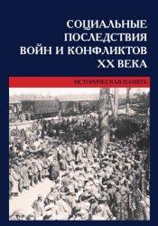Серапионова Е.П. (отв. ред.) Социальные последствия войн и конфликтов XX века: историческая память