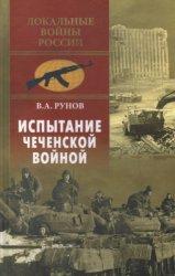 Рунов В.А. Испытание Чеченской войной