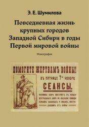 Шумилова Э.Е. Повседневная жизнь крупных городов Западной Сибири в годы Первой мировой войны