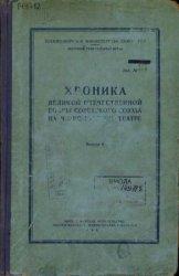 Хроника Великой Отечественной войны Советского Союза на Черноморском театре ...