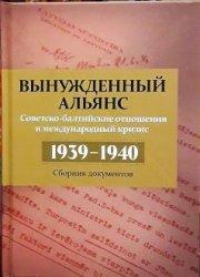 Кабанов Н.Н. (отв. сост.) Вынужденный альянс. Советско-балтийские отношения и международный кризис, 1939-1940 гг