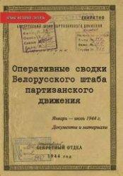 Селеменев В.Д., Кулинок С.В. и др. (сост.) Оперативные сводки Белорусского  ...