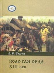 Елагин В.С. Золотая Орда. XIII в