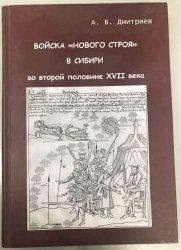 Дмитриев А.В.  Войска нового строя в Сибири во второй половине XVII века