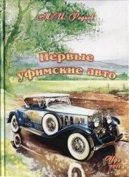 Роднов М.И. Первые уфимские авто