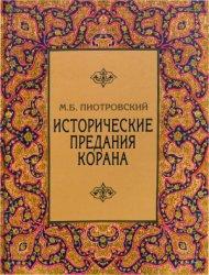 Пиотровский М. Исторические предания Корана. Слово и образ