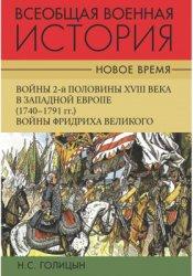 Голицын Н.С. Всеобщая военная история. Новое время. В 3-х т.