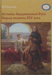 Елагин В.С. Летопись Средневековой Руси: первая половина XIV века