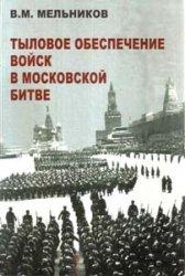 Мельников В.М. Тыловое обеспечение войск в Московской битве