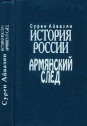 Айвазян С.М. История России. Армянский след