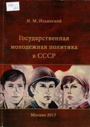 Ильинский И.М. Государственная молодежная политика в СССР