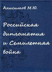 Анисимов М.Ю. Российская дипломатия и Семилетняя война