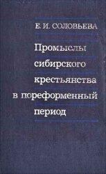 Соловьева Е.И. Промыслы сибирского крестьянства в пореформенный период