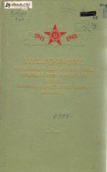 Командование корпусного и дивизионного звена Советских Вооруженных Сил периода Великой Отечественной войны 1941-1945 гг