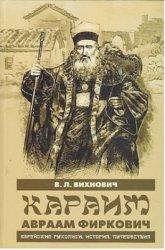 Вихнович В.Л. (сост.) Караим Авраам Фиркович: еврейские рукописи, история, путешествия