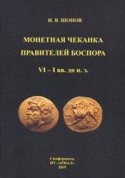 Шонов И.В. Монетная чеканка правителей Боспора VI - I вв. до н.э