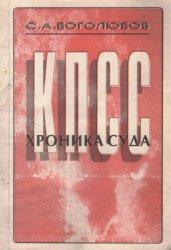 Боголюбов С.А. КПСС: хроника суда