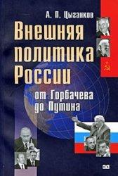 Цыганков А.П. Внешняя политика России от Горбачева до Путина. Формирование национального интереса