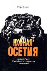 Блиев М. Южная Осетия в коллизиях российско-грузинских отношений