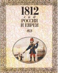 Лукин В., Лурье И., Гринберг М. (ред.). 1812 год - Россия и евреи