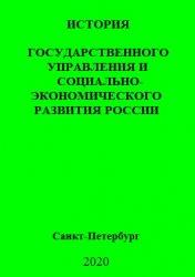 Балашов А.И., Барабанов А.А. и др. История государственного управления и социально-экономического развития России