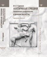 Суриков И.Е. Античная Греция: Политогенез, политические и правовые институты (Opuscula selecta II)