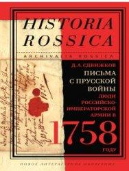 Сдвижков Д.А. Письма с Прусской войны. Люди Российско-императорской армии в 1758 году