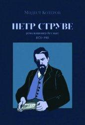 Колеров М. Пётр Струве. Революционер без масс, 1870-1918