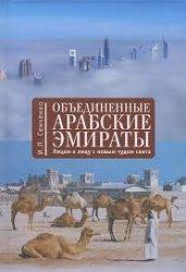 Сенченко И.П. Объединенные Арабские Эмираты: Лицом к лицу с новым чудом света