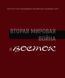 Романова Н.Г., Т.А. Филиппова Т.А. (сост.) Вторая мировая война и Восток