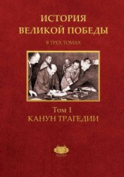 Торкунов А.В. (общ. ред.) История Великой Победы. В 3-х томах