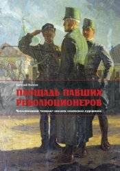 Волков Е.В. Площадь павших революционеров: чехословацкий мятеж глазами советского художника