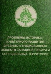 Чиндина Л.А. (отв. ред.) Проблемы историко-культурного развития древних и т ...