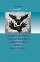 Полонский В.В. (отв.ред.) Русская публицистика и периодика эпохи Первой мир ...