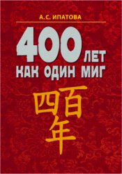 Ипатова А.С. 400 лет как один миг (Русско-китайские отношения с начала XVII ...