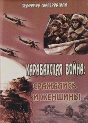 Магеррамли З. Карабахская война: сражались и женщины