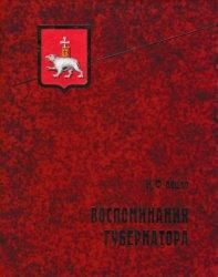 Кошко И.Ф. Воспоминания губернатора. Пермь (1911-1914)