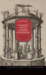 Лисович, И. И. Скальпель разума и крылья воображения: Научные дискурсы в английской культуре раннего Нового времени