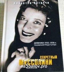 Петаччи Кларетта. Секретный Муссолини. Дневники 1932-1938