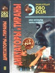 Аксельрод А., Филлипс Ч. Диктаторы и тираны. В 2-х томах