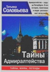 Соловьева Т.А. Тайны Адмиралтейства