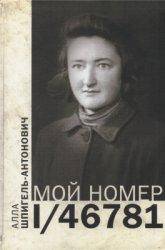 Шпигель-Антонович Алла. Мой номер I/46781