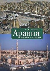 Сенченко И.П. Аравия: прошлое и настоящее