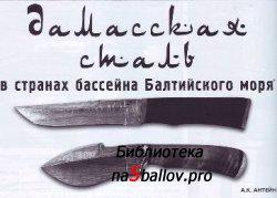 Антейн А.К. Дамасская сталь в странах бассейна Балтийского моря