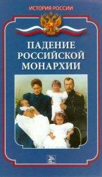 Ланник Л.В. Падение российской монархии