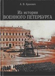 Аранович А.В. Из истории военного Петербурга