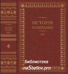Шаррас Ж.-Ф. История кампании 1815 года: Ватерлоо