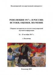 Петровичева Е.М. (глав. ред.) Революция 1917 г. в России: истоки, оценки, значение